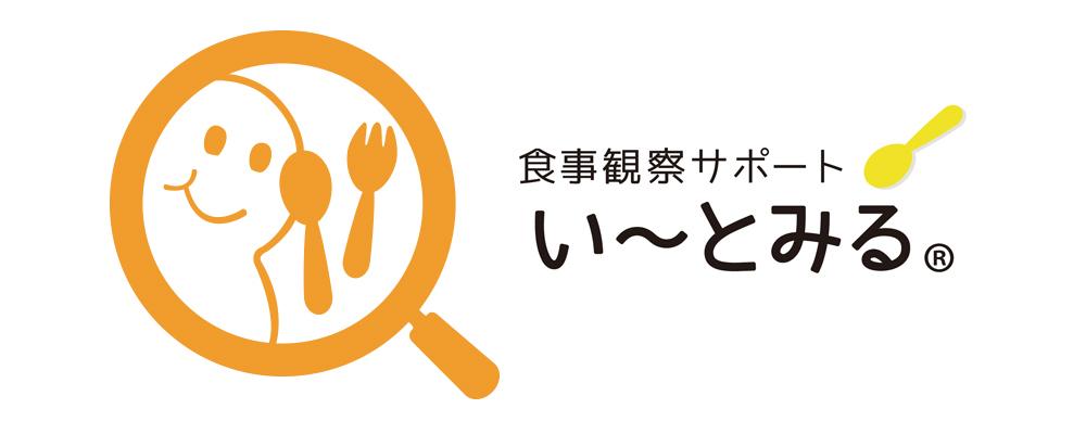 食事観察サポート「い〜とみる」